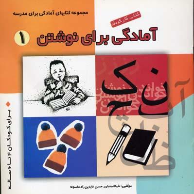 كتاب-كار-كودك(1-2)آمادگي-براي-نوشتن