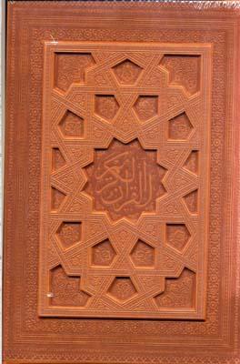 قرآن-كريم-(ليزري)