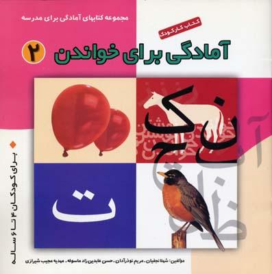 كتاب-كاركودك-(1و2)آمادگي-براي-خواندن