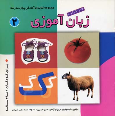 كتاب-كار-كودك(1و2)آمادگي-زبان-آموزي