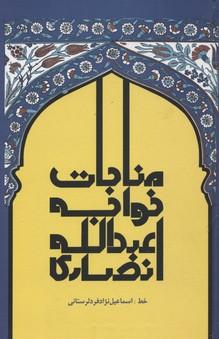 مناجات-خواجه-عبدالله-انصاري