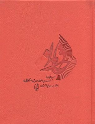 ديوان-حافظ-خلخالي