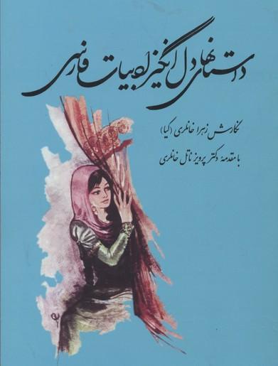 داستانهاي-دل-انگيز-ادبيات-فارسي