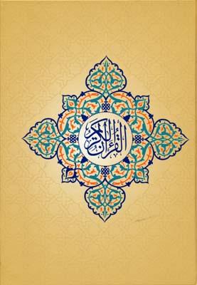 قرآن-كريم-(همراه-قلم-هوشمند)