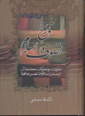 تاريخ-عصرحافظ--تصوف-دراسلام(1-3)