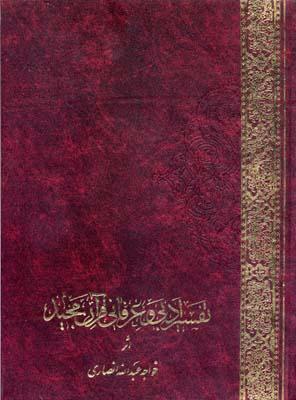 تفسير-ادبي-و-عرفاني-قرآن-مجيد(2جلدي)