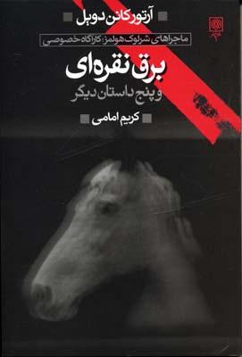 ماجراهاي-شرلوك-هولمز-(4جلدي)