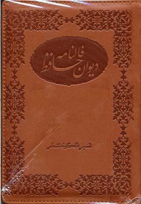 فالنامه-ديوان-حافظ-