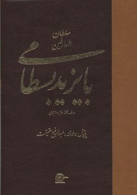 سلطان-العارفين-بايزيد-بسطامي
