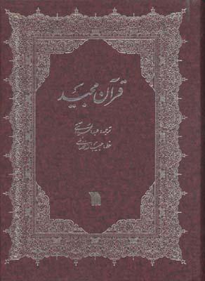 قرآن-(آيتي-فضائلي-ترجمه-مقابل-rوزيري)سروش--
