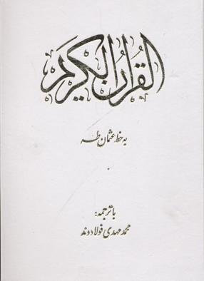 قرآنr(ساده-قابدار-سفيد)
