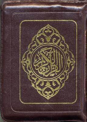 قرآن-كيفي(جيبي)-دفتر-مطالعات-تاريخ