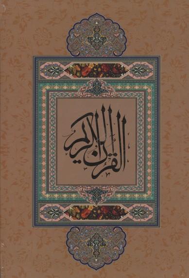 قرآن-نيريزيr(قابدار-وزيري-باروكش)