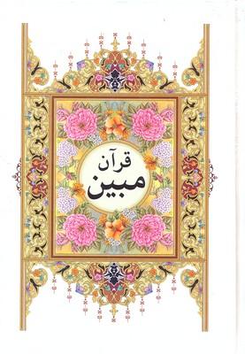 قرآن-مبين