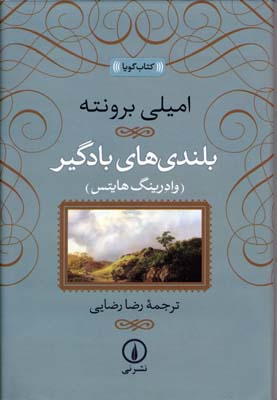 كتاب-گويا(بلنديهاي-بادگير)rرقعي-باcd-نشرني