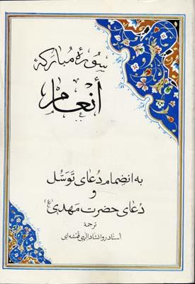 سوره-مبارك-انعام(وزيري)فرهنگ-پارسيان
