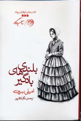 پك-آثار-برونته(4جلدي)