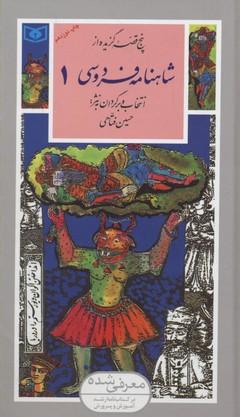 گزينه-ادب-پارسي(32)پنج-قصه-گزيده-از-شاهنامه-فردوسي(جلد-اول)