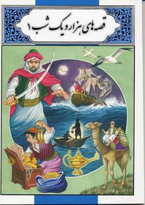 قصه-هاي-هزار-و-يك-شب-(2جلدي)-