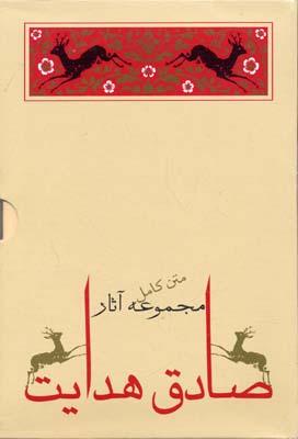 مجموعه-(10جلدي-)-صادق-هدايت-