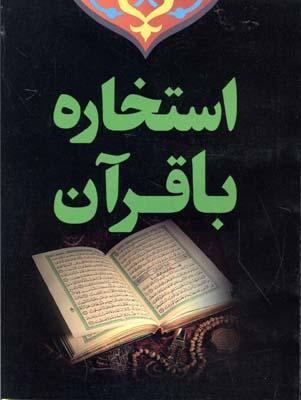 استخاره-با-قرآن-