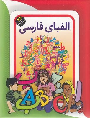 كارت-الفباي-فارسي