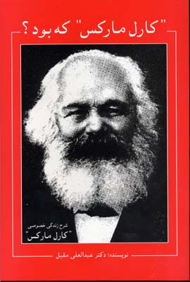 كارل-ماركس-كه-بود---شرح-زندگي-خصوصي