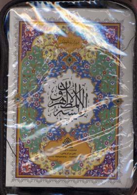 قرآن-مبين-(30جز---كيفي)