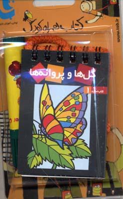 كتاب-همراه-كودك(گل-ها-و-پروانه-ها)اسلايد(جيبي)تاب-ديبايه