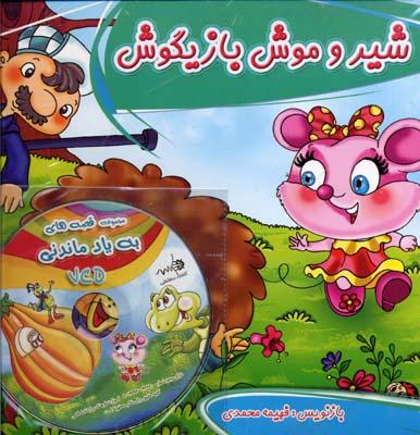مجموعه-قصه-هاي-به-ياد-ماندني-(9جلدي-همراه-با-cd)