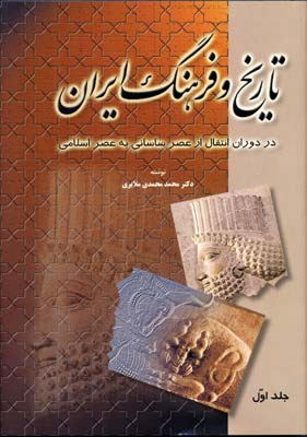 تاريخ-و-فرهنگ-ايران-(6جلدي)