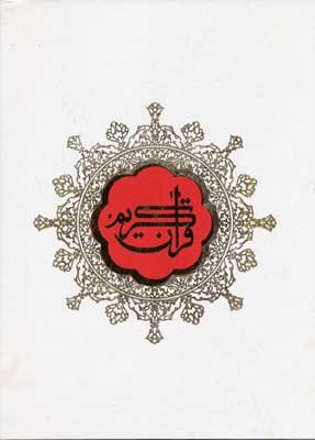 قرآن-(9)-خوب-و-بد