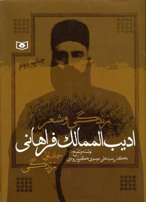 زندگي-و-شهر-اديب-الممالك-فراهاني-(2جلدي)