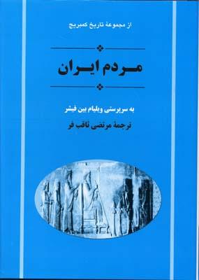 تاريخ-كمبريج-سرزمين-و-مردم-ايران-(2جلدي)