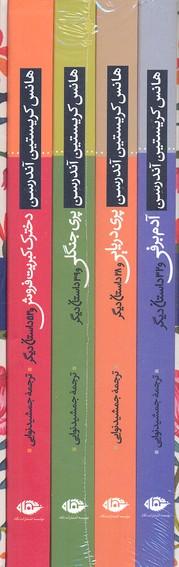 مجموعه-قصه-هاي-پريان(4جلدي)
