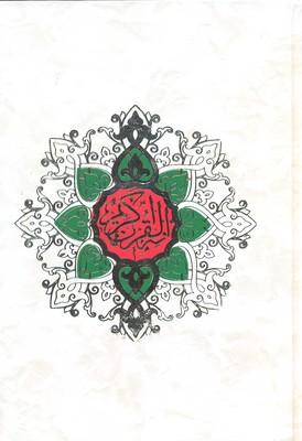 قرآن-(16)(وزيري)---انديكس(جاويدان