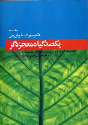 يكصد-گياه-معجزه-گر(3جلدي)