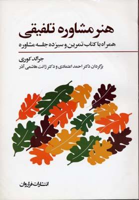 هنر-مشاوره-تلفيقي-(2جلدي)