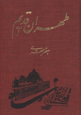 طهران-قديمr(قابدار-5جلدي)