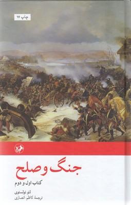 جنگ-و-صلح-(2جلدي)