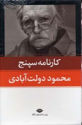 كارنامه-سپنج(10جلدي)