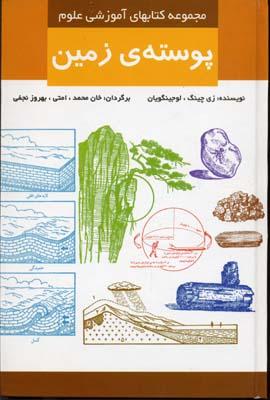 پوسته-ي-زمين---مجموعه-كتابهاي-آموزشي-علوم