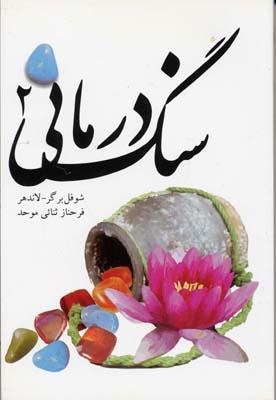 سنگ-درماني-(2جلدي)