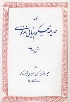 خلاصه-حديقه-حكيم-سنايي-غزنوي