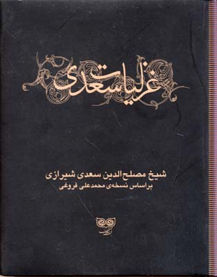 غزليات-سعدي-(2جلدي)