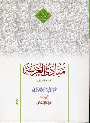 مبادي-العربيه-(4)صرف-