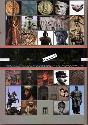 تاريخ-كامل-ايران-(rوزيري)جاويدان