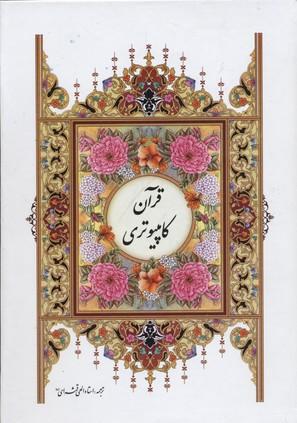قرآن-كامپيوتري