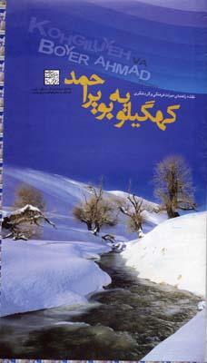 نقشه-سياحتي-استان-كهگيلويه-و-بويراحمد