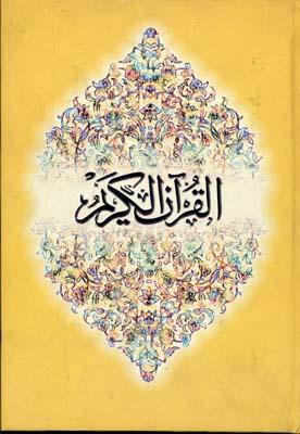 قرآن-انگليسي-عربي(وزيري-زرد)چاپ-و-نشر